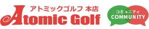 ゴルフクラブの情報ブログサイト|アトミックゴルフ コミュニティ