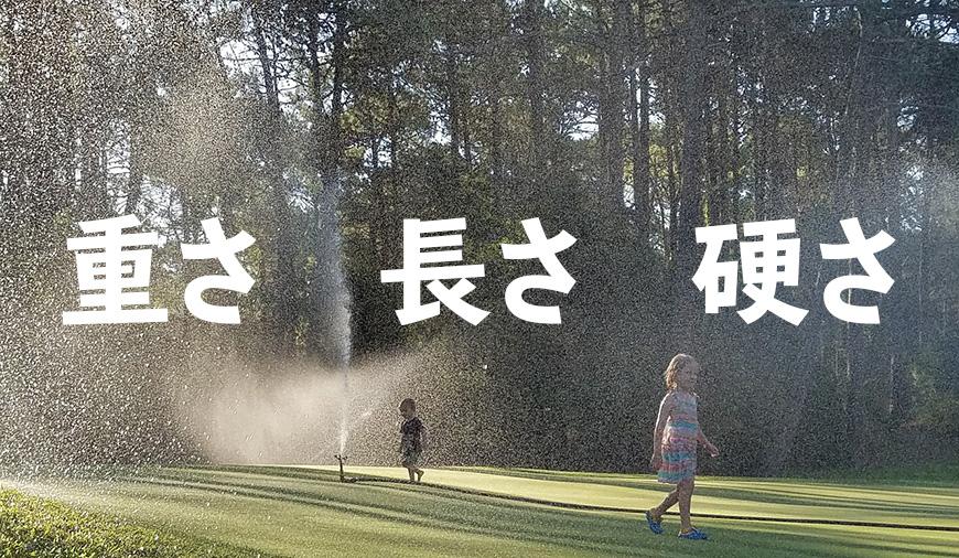ゴルフクラブ選びの重要な3要素