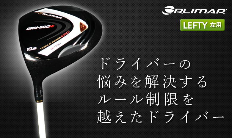 【レフティー/高反発ドライバー】 オリマー ゴルフ ORM-500 Hi AGチューン ドライバー オリジナルシャフト
