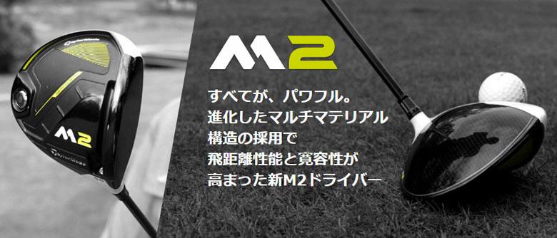 【レフティー】 テーラーメイド ゴルフ M2 ドライバー TM1-217 カーボンシャフト