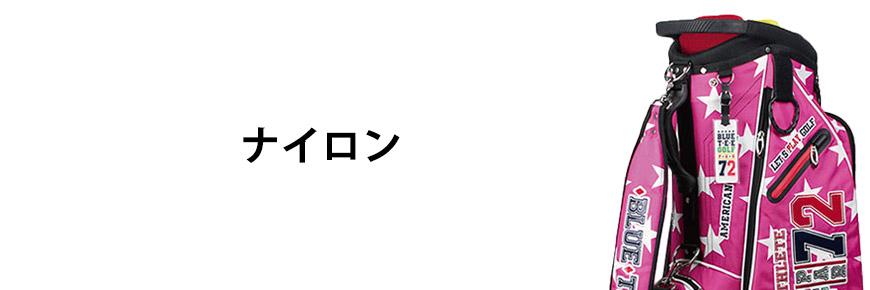 ナイロン製キャディバッグ