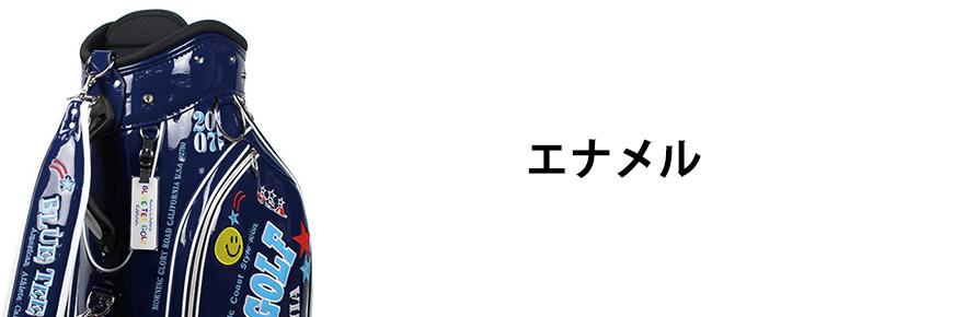 エナメル製キャディバッグ
