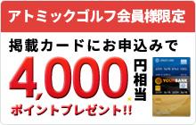 カードキャンペーン