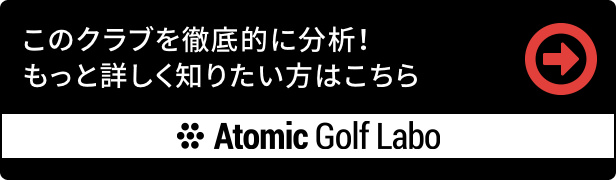 Atomic Golf Labo